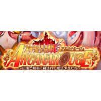 Shinsei Kou Rin Arcana Rouge ~ Hakudaku to Shokushu ni Kegasa Reshi Mahou Shoujo-tachi ~ Image