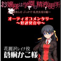 Ojou-sama wa Gakuen no Seieki Benjo ~Netorase・Bukkake・Rankou Seikatsu Nisshi~ Image
