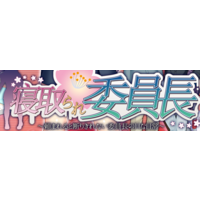 Image of Netorare Inchou Yukino ~ Tanomareru to Kotowari Kirenai Inchou no na Nichijou ~