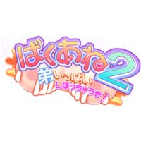 Baku Ane 2 ~Otouto, Ippai Shibocchau zo!~