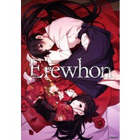 Image of Erewhon