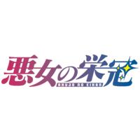Akujo no Eikan