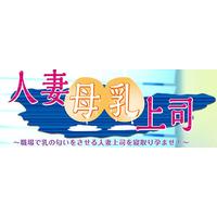Image of Hitozuma Bonyuu Joushi ~ Shokuba de Chichi no Nioi o sa Seru Hitozuma Joushi o Netori Haramase!~