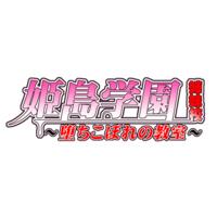 Himejima School ~Class of Incompetence~ Image