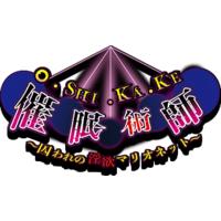 Image of O-SHI-KA-KE Saiminjutsushi ~Toraware no In'yoku Marionette~