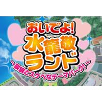Oide yo! Mizuryuu Kei Land ~Kazoku to Sukebe na Theme Park~ Image