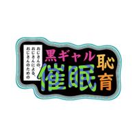 Ojisan no, Ojisan ni Yoru, Ojisan no Tame no Gurogyaru Saimin Haji Iku Image