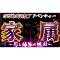 Image of Kazoku ~Haha to Shimai no Kyousei~
