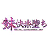 Imouto Kairaku Ochi ~Onii-chan ni Muriyari Hamerarete kara~ Image
