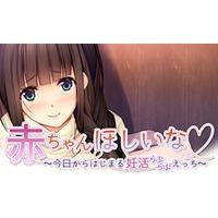 Aka-chan Hoshii na ~Kyou Kara Hajimaru Ninkatsu Ecchi~