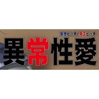 Image of Ijou Seiai -Mousou Bitch to Shinsei Bitch-