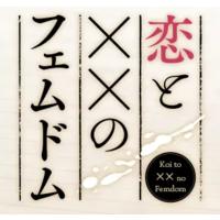 Image of Koi to xx no Femdom