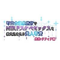 Chounaikai Onsen Ryokou de NTR