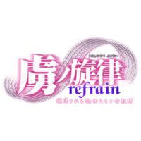 Image of Toriko no Shirabe -Refrain- Chouritsu Sareru Otome-tachi to Onna Kyoushi