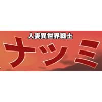 Hitozuma Isekai Senshi Natsumi