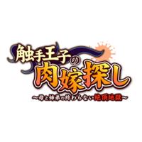 Image of Shokushu Ouji no Nikuyome Sagashi ~Haha to Kyoudai no Owaranai Zecchou Jigoku~