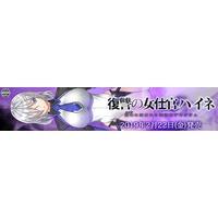 Image of Fukushuu no Onna Shikan Haine