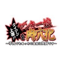 Image of Taiman Joutou!? Yankee Musume o Nikuana-ka