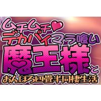 Muchimuchi Dekapai Mara Gui Maou-sama to Onboro Yojouhan Dousei Seikatsu