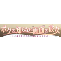 Boku no Shiranai Gamen no Kanojo Image