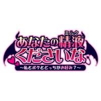Anata no Milk Kudasai na ~Watashi to Boku to Docchi ga Okonomi?~ Image