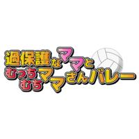 Kahogo na Mama to Mucchi Muchi Mama-san Volley