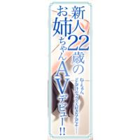 Shinjin 22-sai no Onee-chan AV Debut!! Miki Shinonome