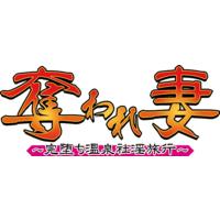 Image of Ubaware Tsuma ~Kan-ochi Onsen Shain Ryokou~