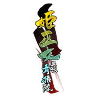 Himemiko Iden Ao Inoshishitai