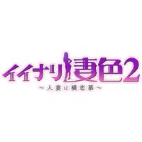 Iinari Tsumairo 2 ~Hitozuma ni Yokorenbo~ Image