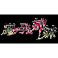 Image of Ma o Haramu Shimai