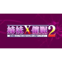 Shimai x Saimin 2 ~Zettai Fukujuu, Celeb Tsuma to Hiyake JK ga Ochiru Seikan Massage~