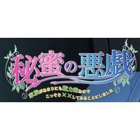 Himitsu no Itazura ~Kazoku ga Amari ni mo Miryokuteki nano de Kossori xx Shite Miru Koto ni Shimashita~ Image