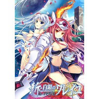 Image of Shin Shirogane no Soleil -ReANSWER-