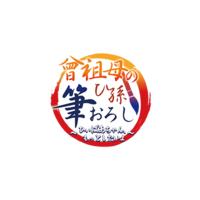 Sousobo no Himago Fudeoroshi ~Hiibaachan, Motto Shitai yo~ Image