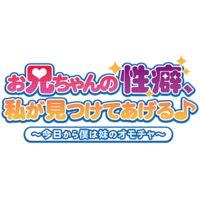Onii-chan no Seiheki, Watashi ga Mitsukete Ageru♪ Image