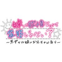 Imouto ni Yokujou Nante Hentai Janai? ~ Kurogyaru Imouto no Onii-chan Ijiri ~ Image