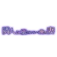 Rinjin ni Kowasareteiku Ore no Tsuma