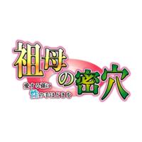 Sobo no Mitsu Ana ~Aisuru Mago ni Sei no Tehodoki o~