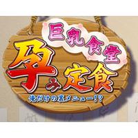 Kyonyuu Shokudou Harami Teishoku ~Ore Dake no Ura Menu!?~