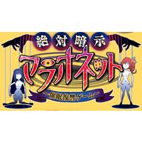 Image of Zettai Anji Marionette ~Saimin Fukushuu Game~
