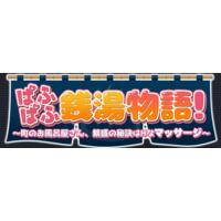 Image of Pafu Pafu Sentou Monogatari!