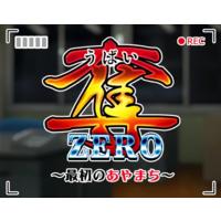Ubai Zero ~Saisho no Ayamachi~ Image