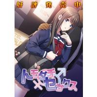 Image of Tomodachi ♂♀ Sex: Kareshi ni Naisho de Dousei Seikatsu!