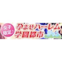 Joshi Gentei♪ Haramase Harem Gakuentoshi ~Gakuen mo Machi mo Mesu mo Subete wa Goshujin-sama no Tame ni! Yokubou no mama Niku Onaho Jusei o Otanoshimi Kudasai♪~