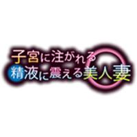Shikyuu ni Sosogareru Seieki ni Furueru Bijin Tsuma Image