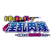 Omae no Tsuma wa, Ore no Inran Niku Yome ~Otonari-san wa Yokkyuu Fuman Deshita~