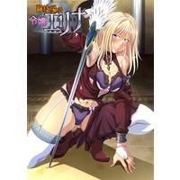 Tougijou no Reijou Erina Image