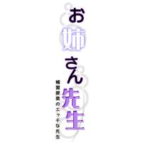 Onee-san Sensei ~Hoshuu Jugyou no Ecchi na Sensei~