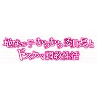 Jimikko Muchimuchi Iinchou to Do-Sukebe Choukyou Seikatsu